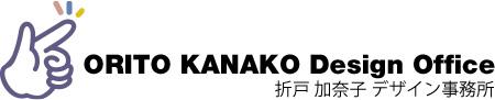 折戸加奈子デザイン事務所